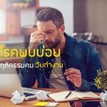 newscms_thaihealth_c_efilosuvyz13
